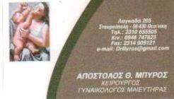 ΧΕΙΡΟΥΡΓΟΣ ΓΥΝΑΙΚΟΛΟΓΟΣ ΣΤΑΥΡΟΥΠΟΛΗ ΘΕΣΣΑΛΟΝΙΚΗ - ΜΠΥΡΟΣ ΑΠΟΣΤΟΛΟΣ
