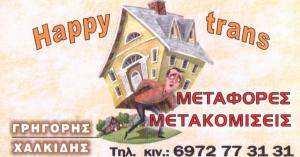 ΜΕΤΑΦΟΡΕΣ ΜΕΤΑΚΟΜΙΣΕΙΣ ΘΕΣΣΑΛΟΝΙΚΗ - HAPPY TRANS