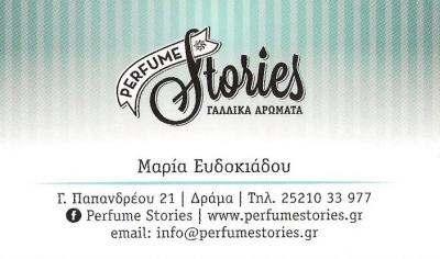 PERFUME STORIES - ΑΡΩΜΑΤΟΠΟΙΪΑ ΔΡΑΜΑ - ΚΑΤΑΣΤΗΜΑ ΑΡΩΜΑΤΩΝ ΔΡΑΜΑ - ΚΑΛΛΥΝΤΙΚΑ ΔΡΑΜΑ