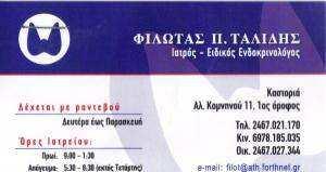 ΕΙΔΙΚΟΣ ΕΝΔΟΚΡΙΝΟΛΟΓΟΣ ΚΑΣΤΟΡΙΑ - ΤΑΛΙΔΗΣ ΦΙΛΩΤΑΣ 4c1ed1d53c1