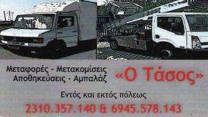 ΜΕΤΑΦΟΡΕΣ ΜΕΤΑΚΟΜΙΣΕΙΣ ΘΕΣΣΑΛΟΝΙΚΗ - Ο ΤΑΣΟΣ